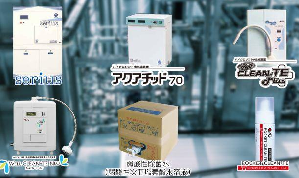 次亜塩素酸水製品