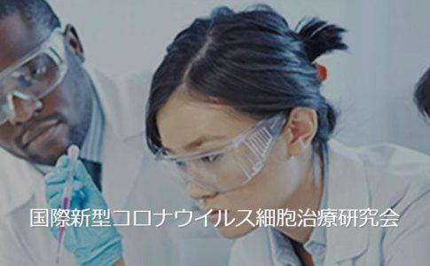 国際新型コロナウイルス細胞治療研究会