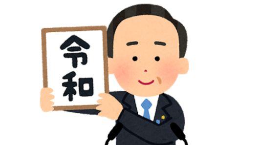 菅義偉(すがよしひで)のイメージ