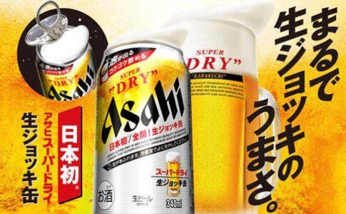 アサヒビール 生ジョッキ缶