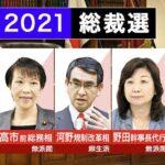 2021年 総裁選